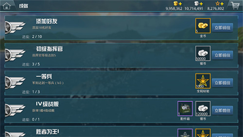 戰艦獵手內購破解版7