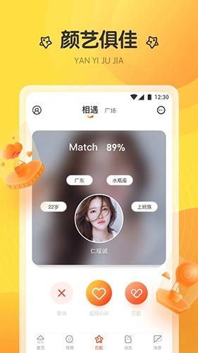 螢火直播app軟件截圖
