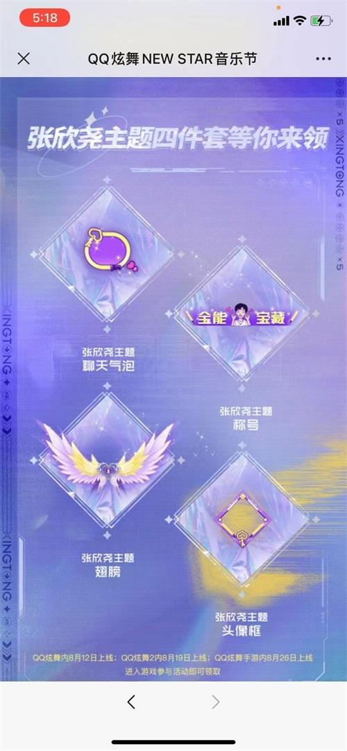 QQ炫舞3