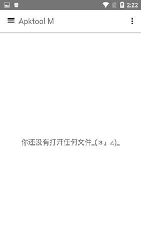 Apktool M app截圖5