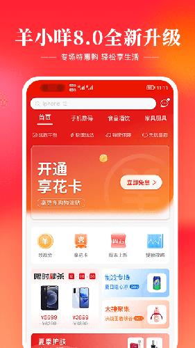 羊小咩app官方版截圖1