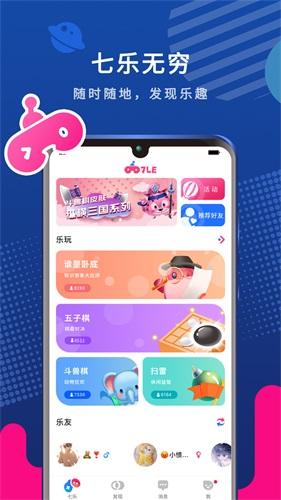 7樂app截圖1