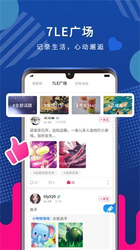 7樂app截圖3