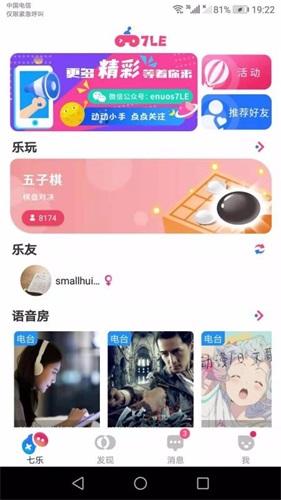 7樂app
