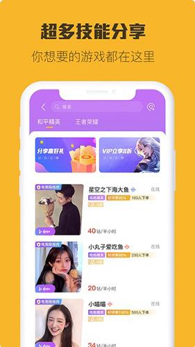 小強競技app截圖1