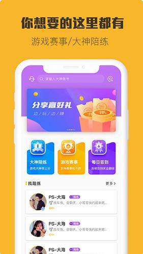 小強競技app截圖2