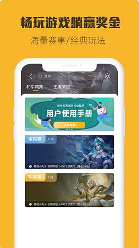 小強競技app截圖4