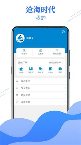滄海時代app截圖3