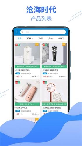 滄海時代app截圖4
