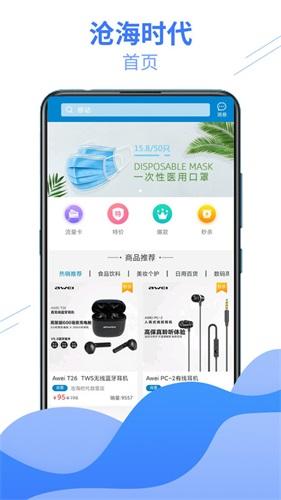 滄海時代app截圖1