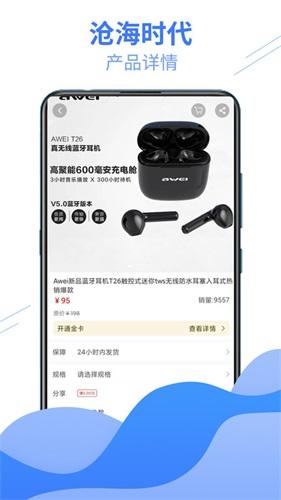 滄海時代app截圖2