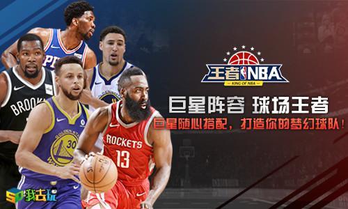 王者NBA1