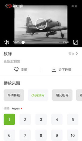 熊貓影院app截圖4