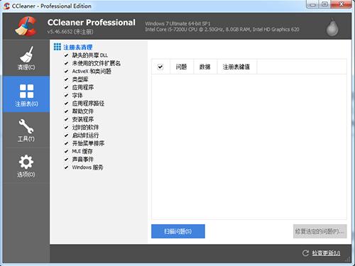 ccleaner手機版圖片1
