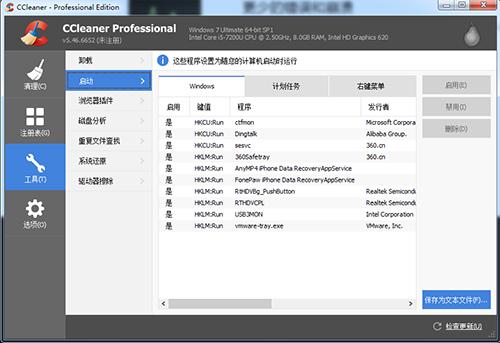ccleaner安卓專業版破解圖片1