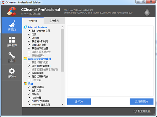ccleaner安卓專業版破解圖片2