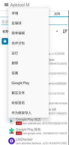 Apktool M app圖片2
