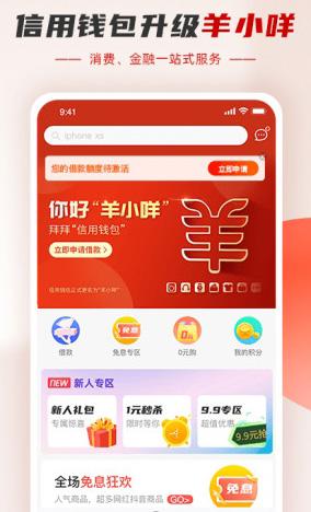 羊小咩app官方版圖片1