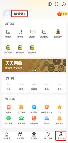 天天鑒寶app圖片1