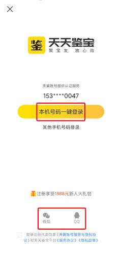 天天鑒寶app圖片2