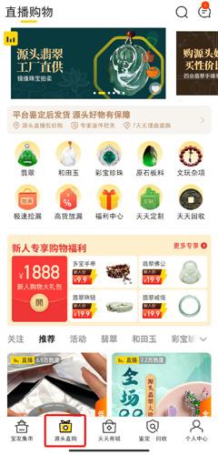 天天鑒寶app圖片3