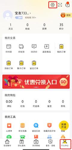天天鑒寶app圖片14