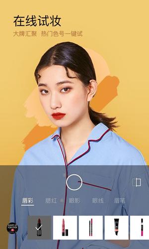 美妝相機app截圖1