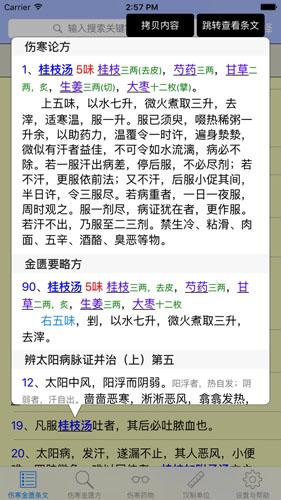傷寒論查閱app官方版截圖2