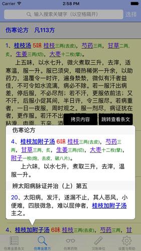 傷寒論查閱app官方版截圖3