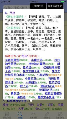 傷寒論查閱app官方版截圖5