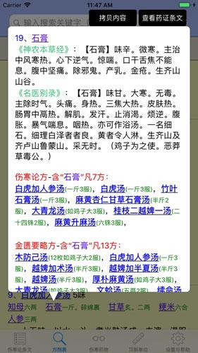 傷寒論查閱app官方版截圖4