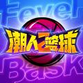 潮人籃球2