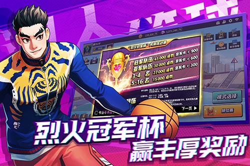 潮人籃球2截圖2