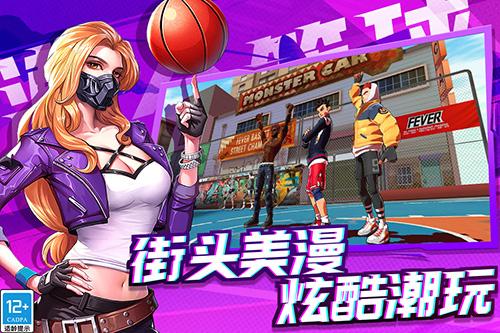 潮人籃球2截圖5