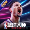 NBA籃球大師手游