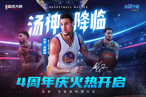 NBA籃球大師手游截圖1