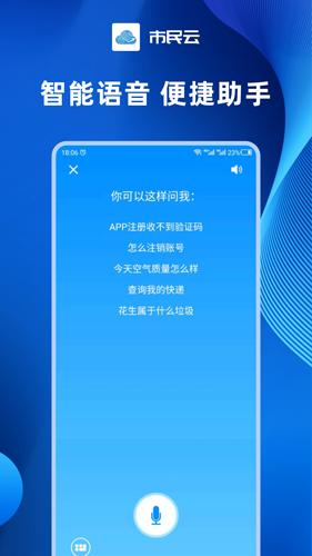 大連市民云app截圖3
