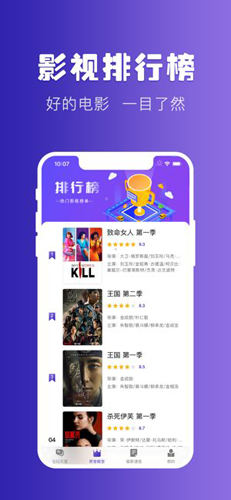 天堂電影app截圖2