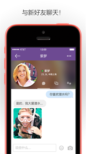 MeetMe app2