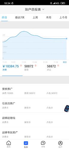 百度推廣app截圖3
