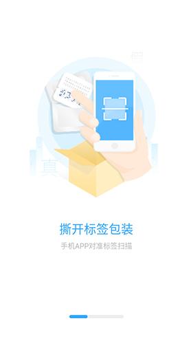 履信防偽app截圖1