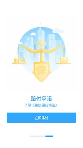履信防偽app截圖3