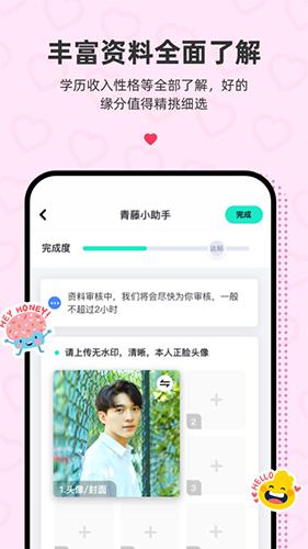 青藤之戀app截圖3