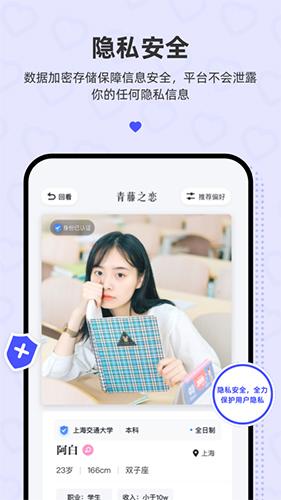 青藤之戀app截圖2