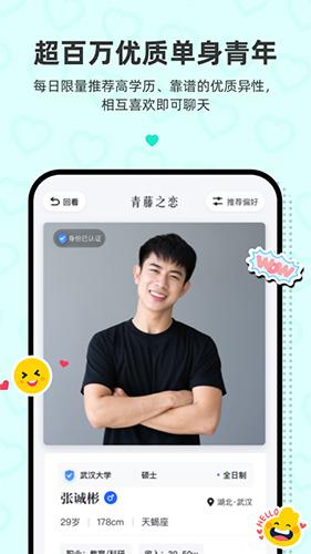 青藤之戀app截圖4