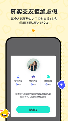 青藤之戀app截圖1