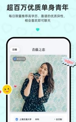 青藤之戀app