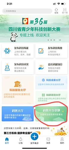 天府科技云怎么預約四川科技館1