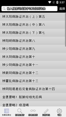 傷寒論查閱app官方版圖片1