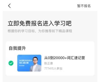 中國大學mooc怎么注冊4